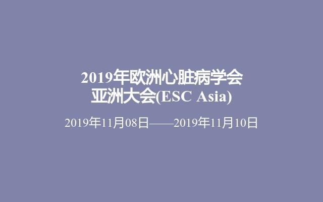 2019年欧洲心脏病学会亚洲大会(ESC Asia)