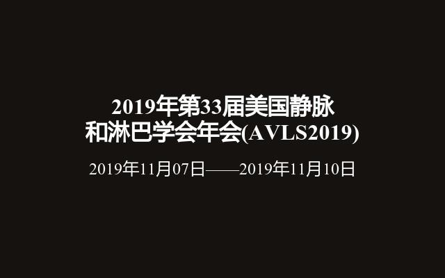 2019年第33届美国静脉和淋巴学会年会(AVLS2019)