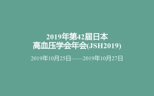 2019年第42届日本高血压学会年会(JSH2019)