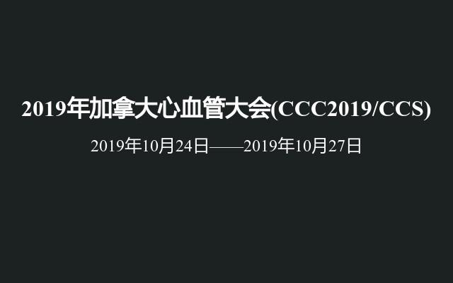 2019年加拿大心血管大会(CCC2019/CCS)