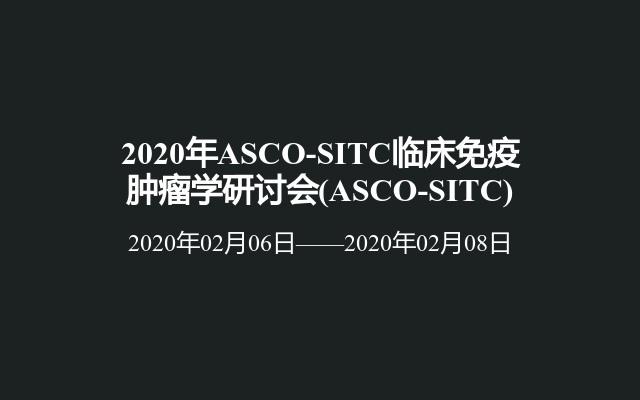 2020年ASCO-SITC临床免疫肿瘤学研讨会(ASCO-SITC)