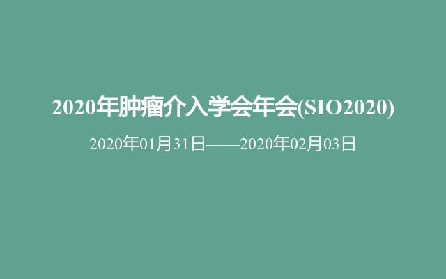 2020年肿瘤介入学会年会(SIO2020)