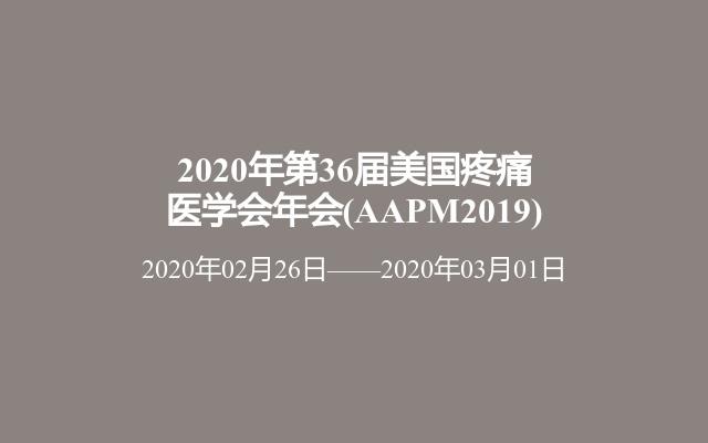 2020年第36届美国疼痛医学会年会(AAPM2019)