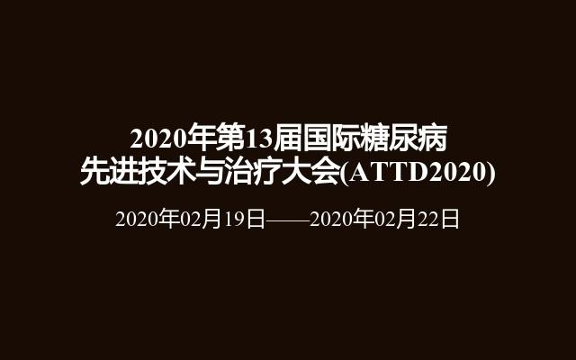 2020年第13届国际糖尿病先进技术与治疗大会(ATTD2020)