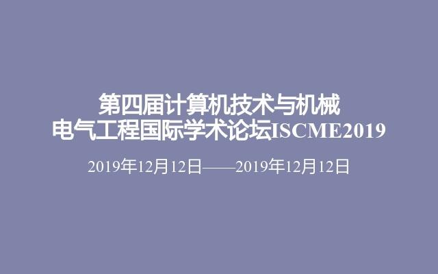 第四届计算机技术与机械电气工程国际学术论坛ISCME2019