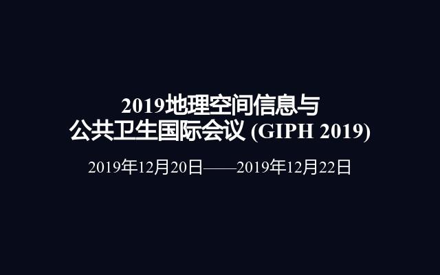 2019地理空間信息與公共衛生國際會議?(GIPH 2019)