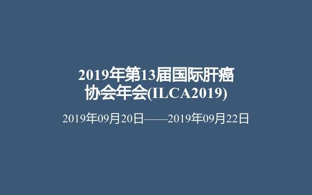 2019年第13届国际肝癌协会年会(ILCA2019)
