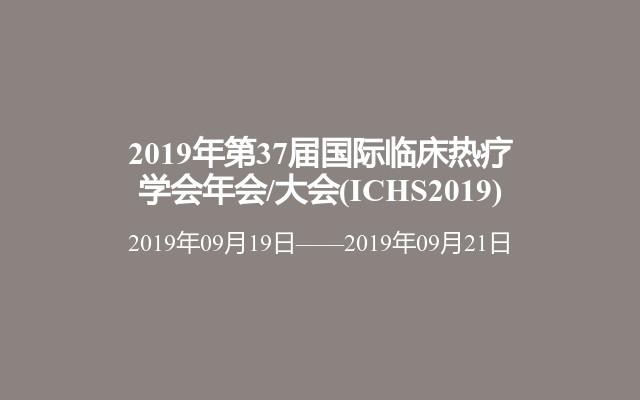 2019年第37届国际临床热疗学会年会/大会(ICHS2019)