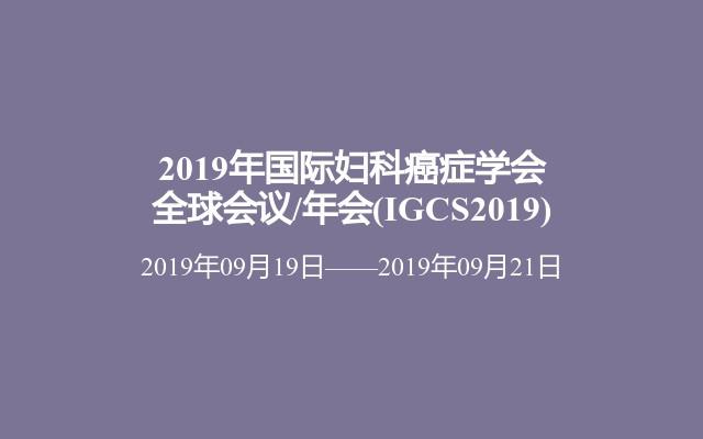 2019年国际妇科癌症学会全球会议/年会(IGCS2019)