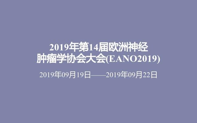 2019年第14届欧洲神经肿瘤学协会大会(EANO2019)