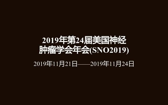 2019年第24届美国神经肿瘤学会年会(SNO2019)