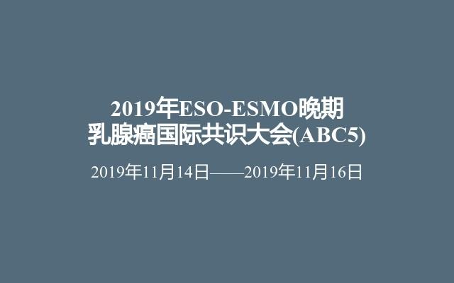 2019年ESO-ESMO晚期乳腺癌国际共识大会(ABC5)
