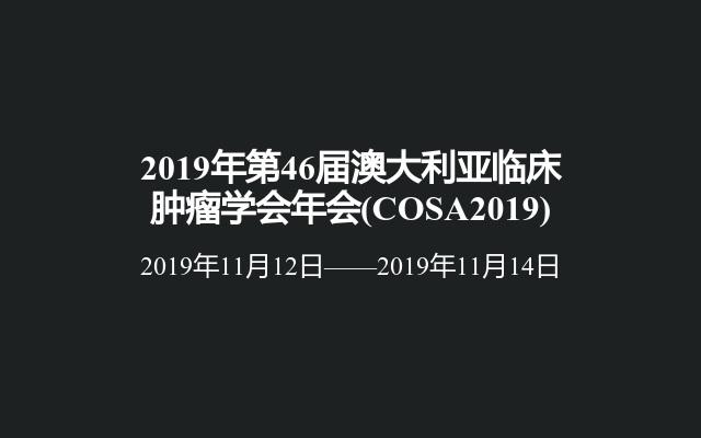 2019年第46届澳大利亚临床肿瘤学会年会(COSA2019)