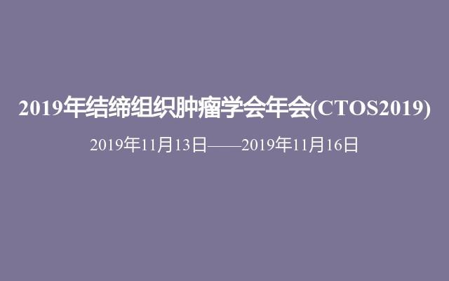 2019年結締組織腫瘤學會年會(CTOS2019)