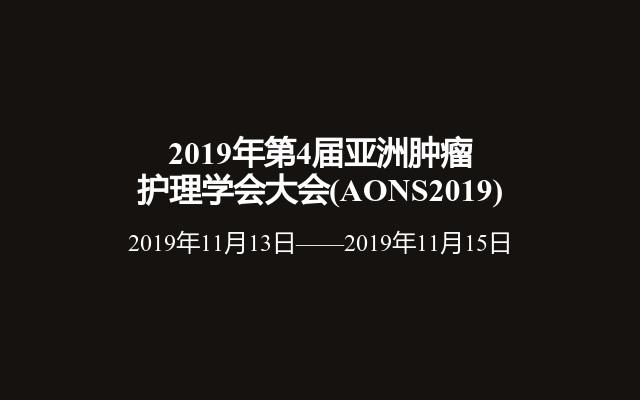 2019年第4届亚洲肿瘤护理学会大会(AONS2019)