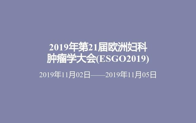 2019年第21届欧洲妇科肿瘤学大会(ESGO2019)