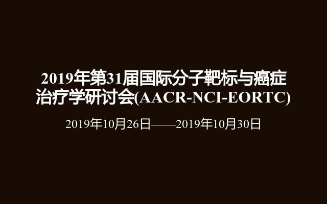 2019年第31届国际分子靶标与癌症治疗学研讨会(AACR-NCI-EORTC)