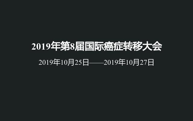 2019年第8届国际癌症转移大会