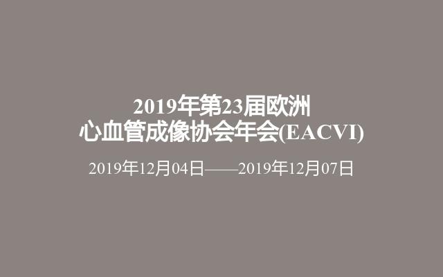 2019年第23届欧洲心血管成像协会年会(EACVI)