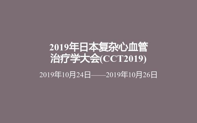 2019年日本复杂心血管治疗学大会(CCT2019)