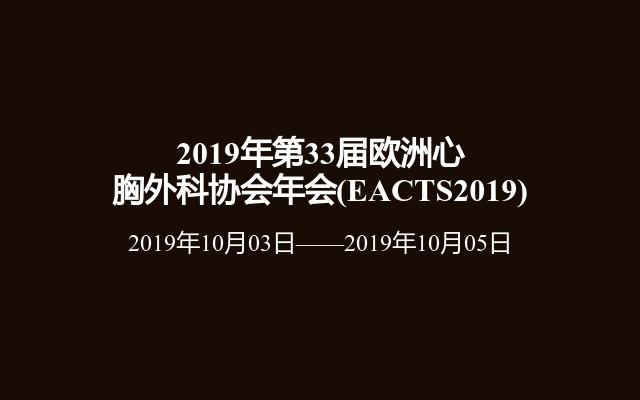 2019年第33届欧洲心胸外科协会年会(EACTS2019)