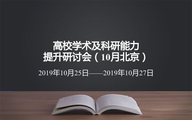 高校学术及科研能力提升研讨会(10月北京)