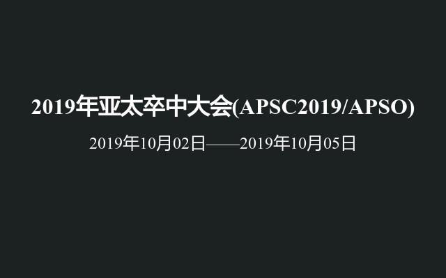 2019年亚太卒中大会(APSC2019/APSO)