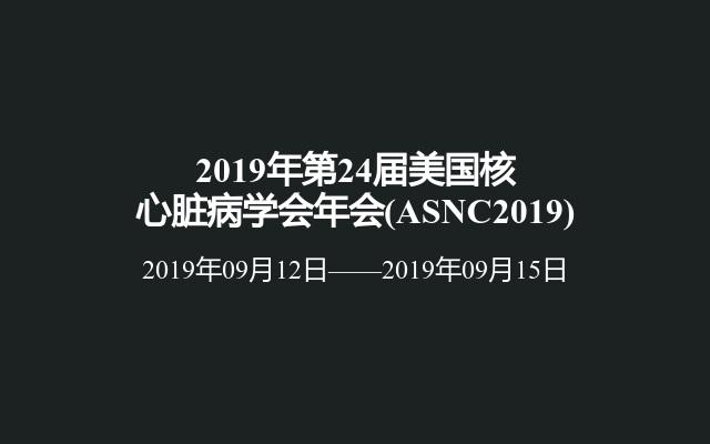 2019年第24届美国核心脏病学会年会(ASNC2019)