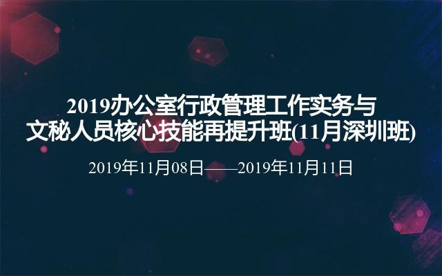 2019办公室行政管理工作实务与文秘人员核心技能再提升班(11月深圳班)