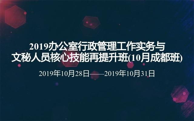 2019办公室行政管理工作实务与文秘人员核心技能再提升班(10月成都班)