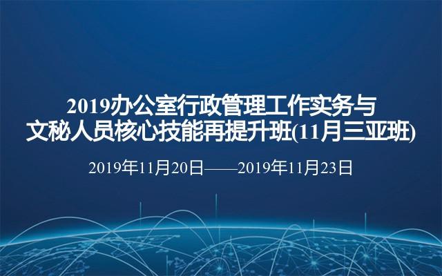 2019办公室行政管理工作实务与文秘人员核心技能再提升班(11月三亚班)