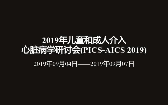 2019年儿童和成人介入心脏病学研讨会(PICS-AICS 2019)