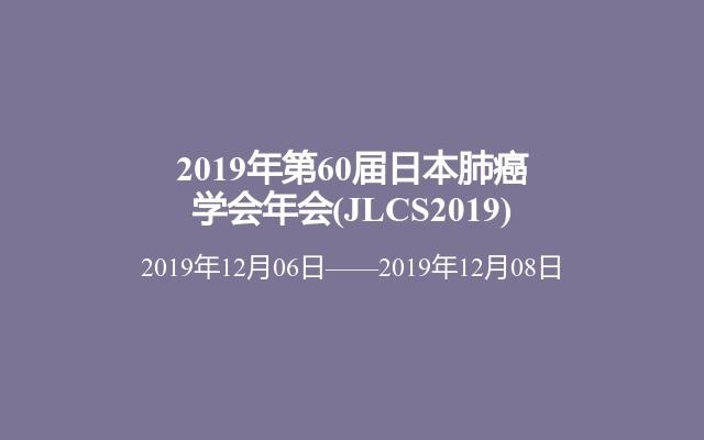 2019年第60届日本肺癌学会年会(JLCS2019)