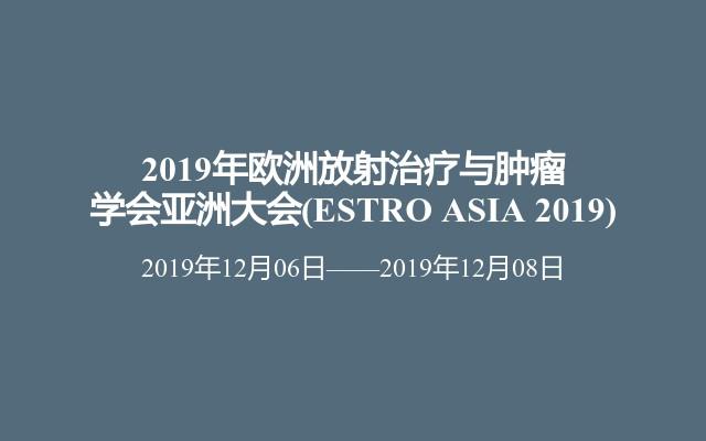 2019年欧洲放射治疗与肿瘤学会亚洲大会(ESTRO ASIA 2019)