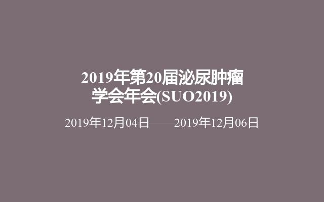 2019年第20届泌尿肿瘤学会年会(SUO2019)