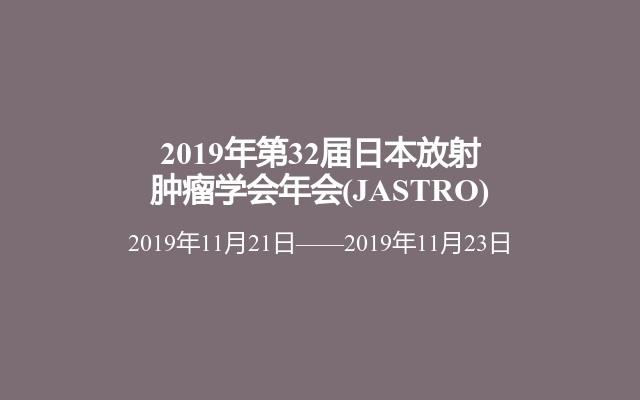 2019年第32届日本放射肿瘤学会年会(JASTRO)