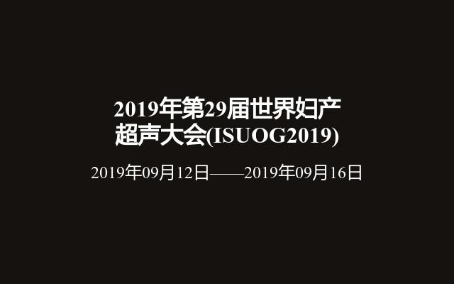 2019年第29届世界妇产超声大会(ISUOG2019)
