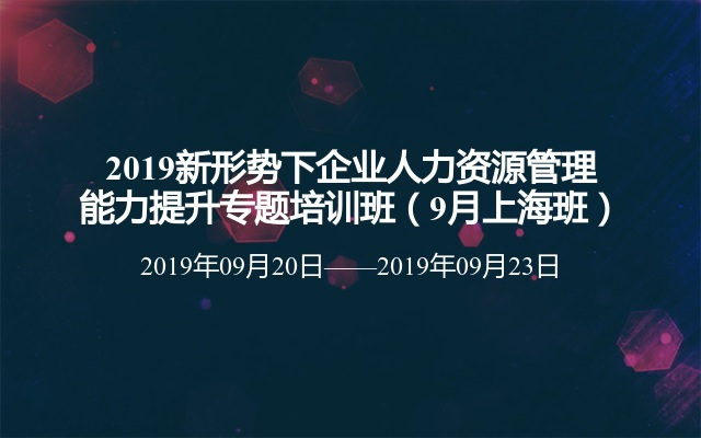 2019新形势下企业人力资源管理能力提升专题培训班(9月上海班)