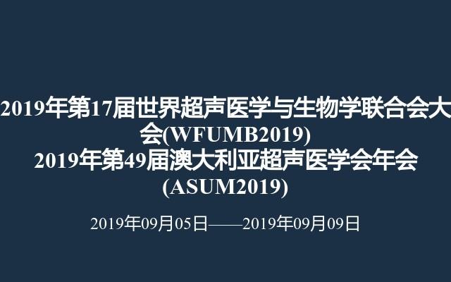 2019年第17届世界超声医学与生物学联合会大会(WFUMB2019)                     2019年第49届澳大利亚超声医学会年会(ASUM2019)