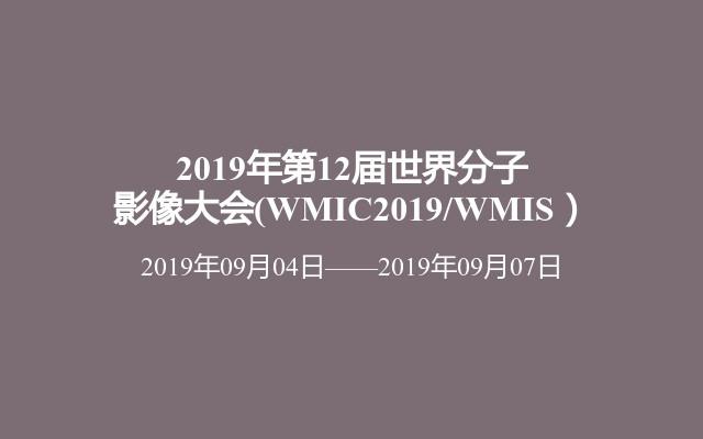 2019年第12届世界分子影像大会(WMIC2019/WMIS)