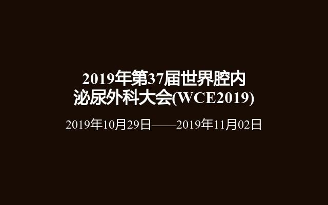 2019年第37屆世界腔內泌尿外科大會(WCE2019)