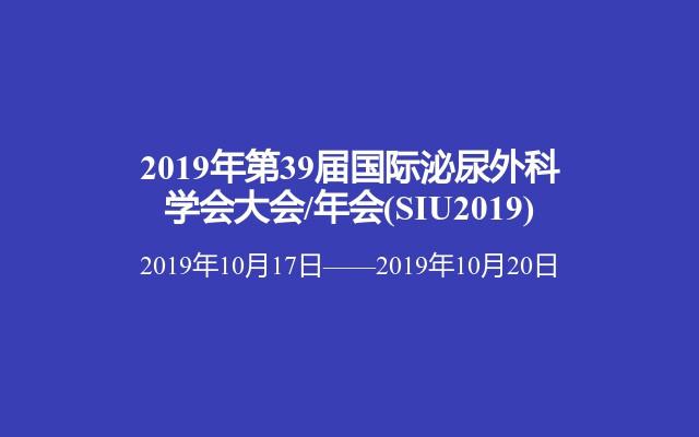 2019年第39届国际泌尿外科学会大会/年会(SIU2019)