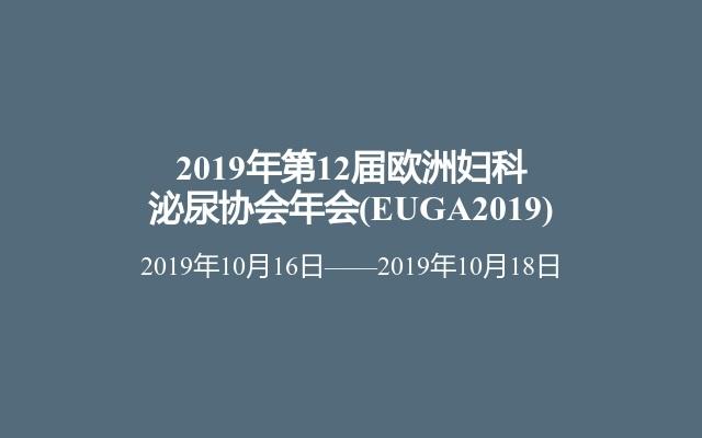 2019年第12届欧洲妇科泌尿协会年会(EUGA2019)