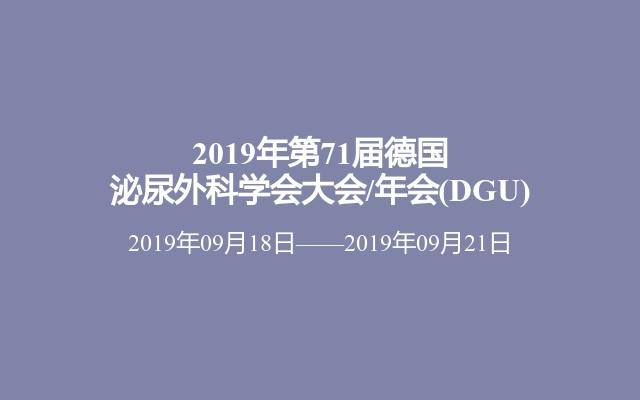 2019年第71届德国泌尿外科学会大会/年会(DGU)
