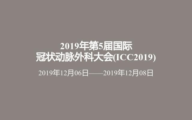 2019年第5届国际冠状动脉外科大会(ICC2019)