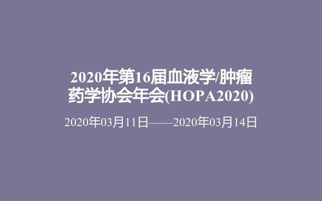 2020年第16届血液学/肿瘤药学协会年会(HOPA2020)