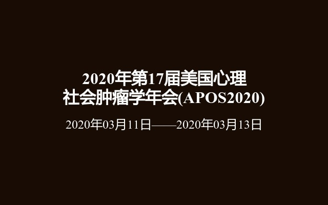 2020年第17屆美國心理社會腫瘤學年會(APOS2020)