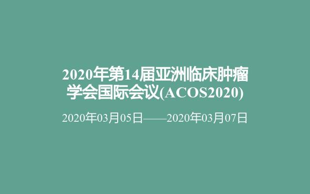 2020年第14届亚洲临床肿瘤学会国际会议(ACOS2020)