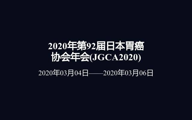 2020年第92届日本胃癌协会年会(JGCA2020)