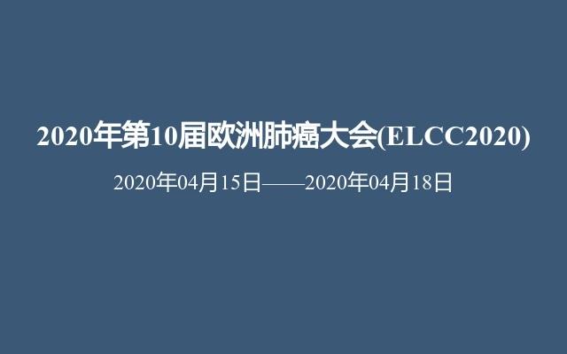 2020年第10届欧洲肺癌大会(ELCC2020)